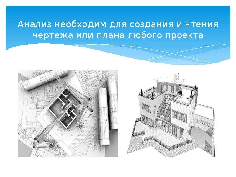 Анализ необходим для создания и чтения чертежа или плана любого проекта