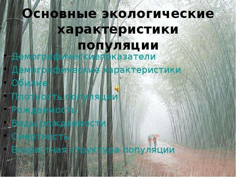 Презентация Экологические характеристики популяции