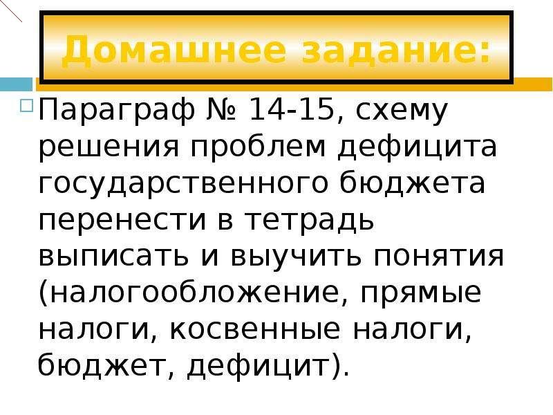 Домашнее задание: Параграф № 14-15, схему решения проблем дефицита государственного бюджета перенест