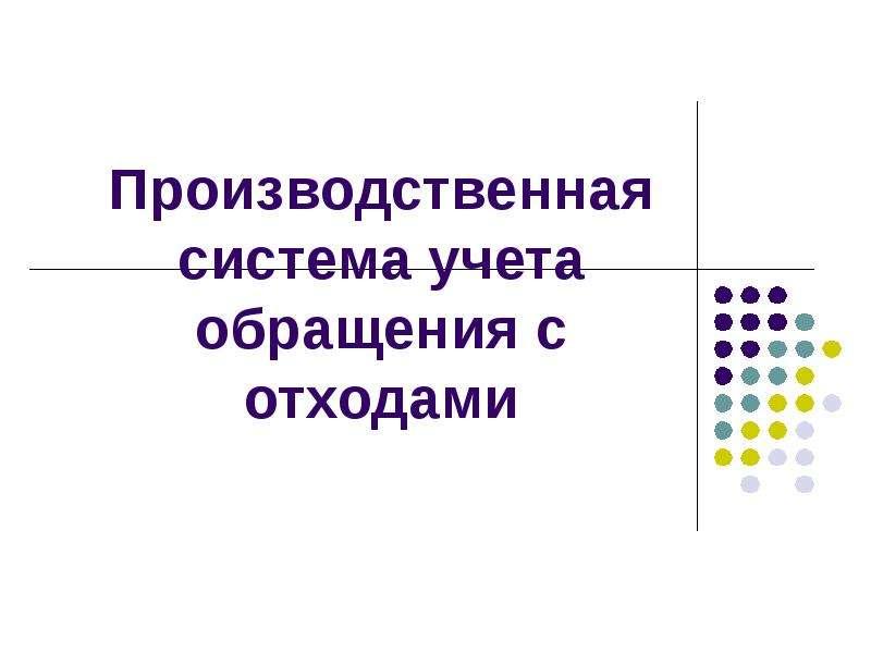 Презентация Производственная система учета обращения с отходами