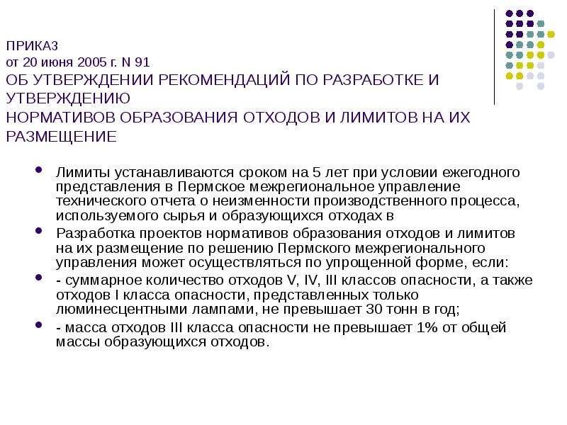 ПРИКАЗ от 20 июня 2005 г. N 91 ОБ УТВЕРЖДЕНИИ РЕКОМЕНДАЦИЙ ПО РАЗРАБОТКЕ И УТВЕРЖДЕНИЮ НОРМАТИВОВ ОБ