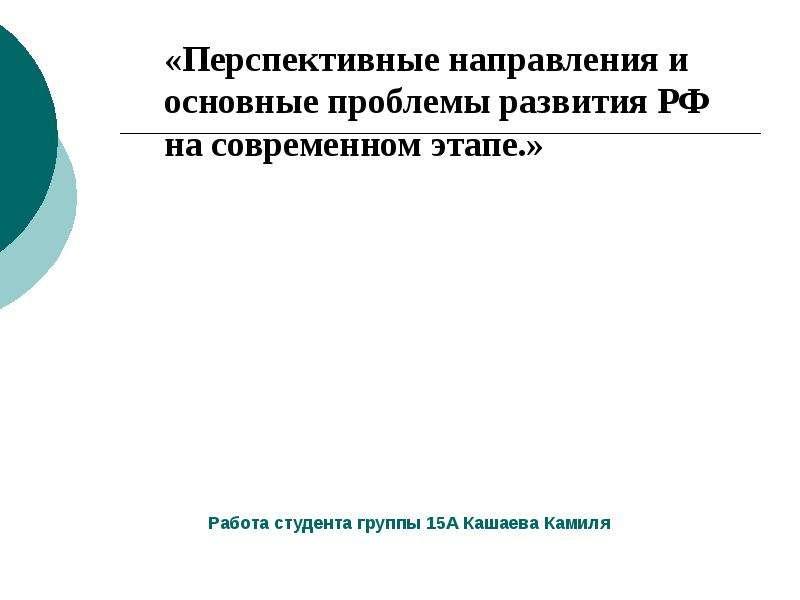Презентация Перспективные направления и основные проблемы развития РФ на современном этапе