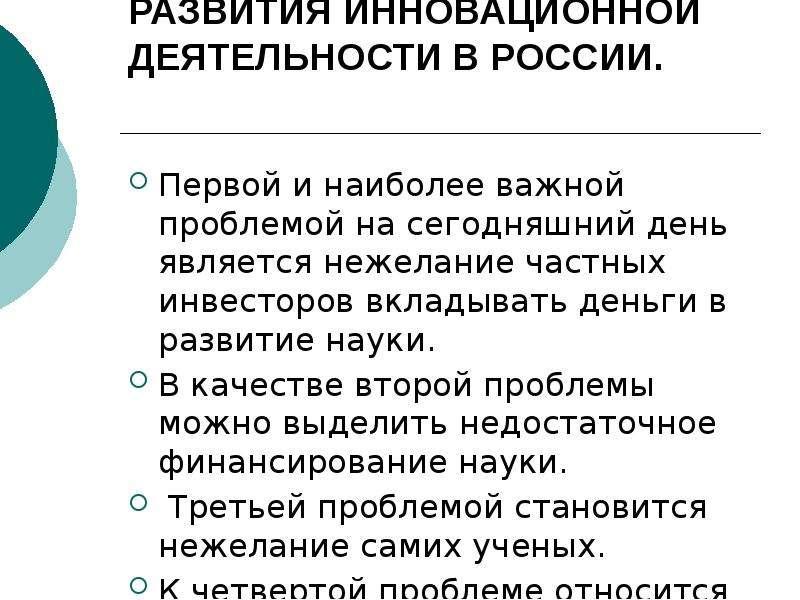 ОСНОВНЫЕ ПРОБЛЕМЫ РАЗВИТИЯ ИННОВАЦИОННОЙ ДЕЯТЕЛЬНОСТИ В РОССИИ. Первой и наиболее важной проблемой н