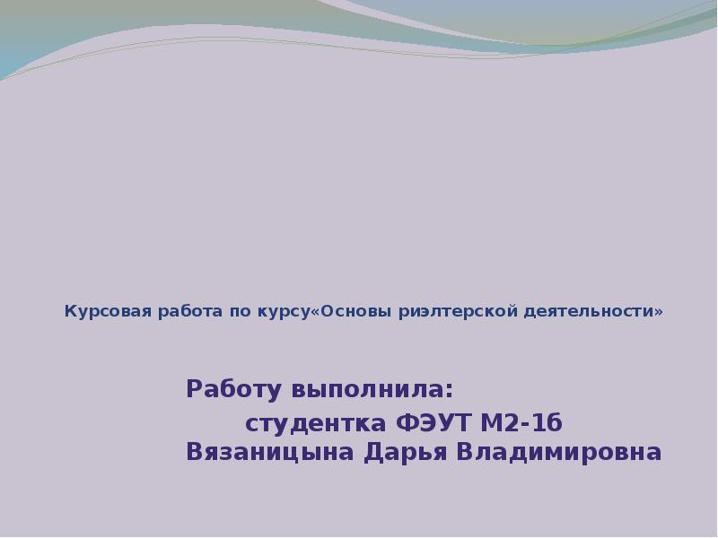 Презентация Основы риэлтерской деятельности