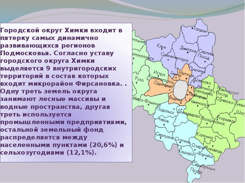 Городской округ Химки входит в пятерку самых динамично развивающихся регионов Подмосковья. Согласно
