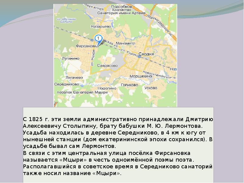 С 1825 г. эти земли административно принадлежали Дмитрию Алексеевичу Столыпину, брату бабушки М. Ю.
