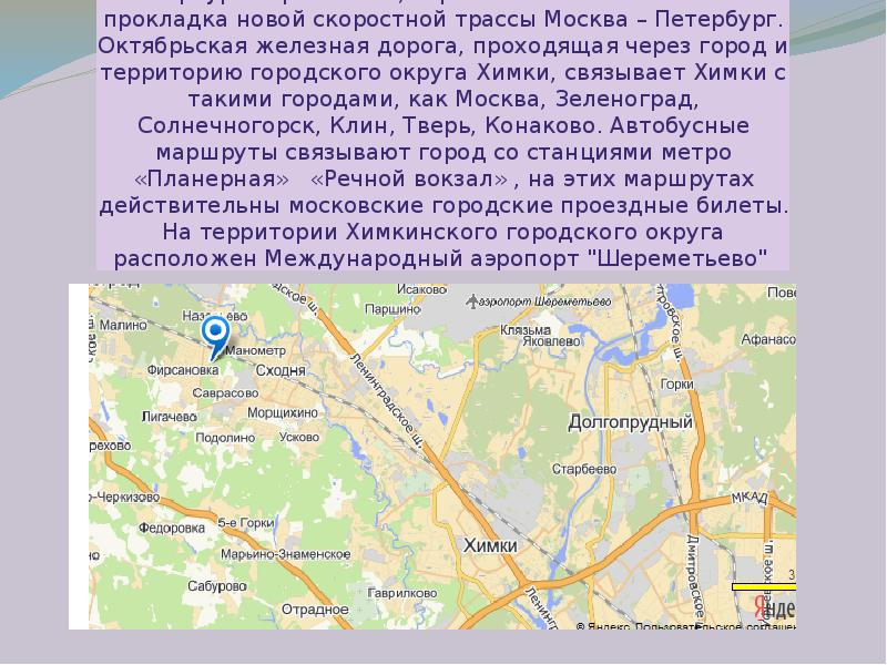 Через город проходит автомагистраль Москва — Санкт-Петербург . Кроме того, через Химкинский лес нача