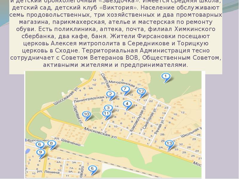 В Фирсановке есть два санатория: кардиологический им. Артема и детский бронхолегочный «Звездочка». И
