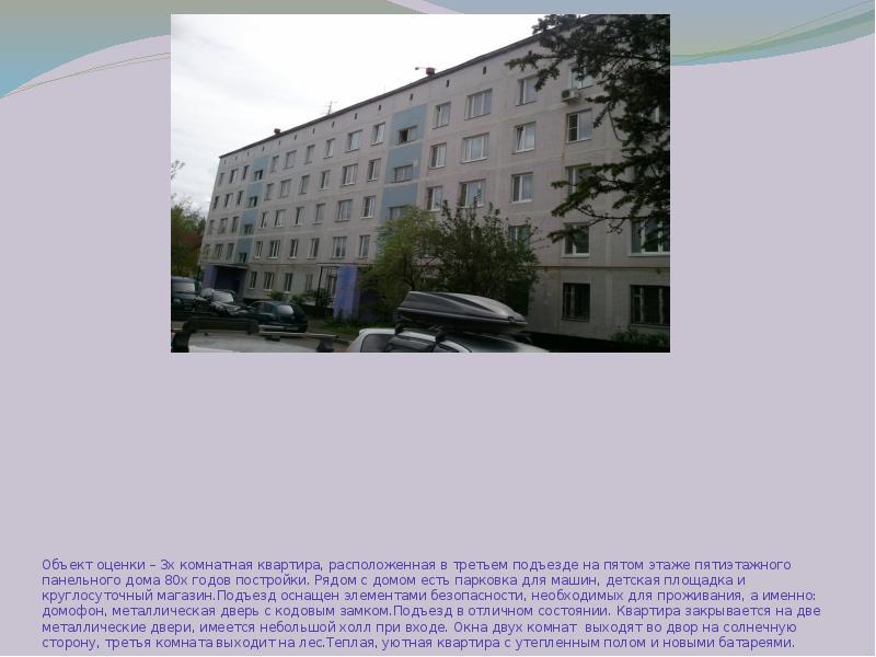 Объект оценки – 3х комнатная квартира, расположенная в третьем подъезде на пятом этаже пятиэтажного