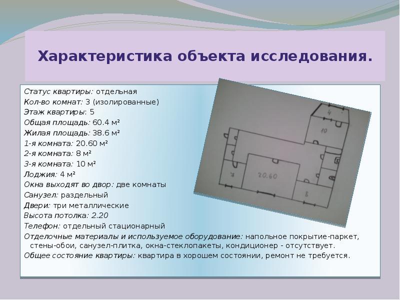 Характеристика объекта исследования. Статус квартиры: отдельная Кол-во комнат: 3 (изолированные) Эта