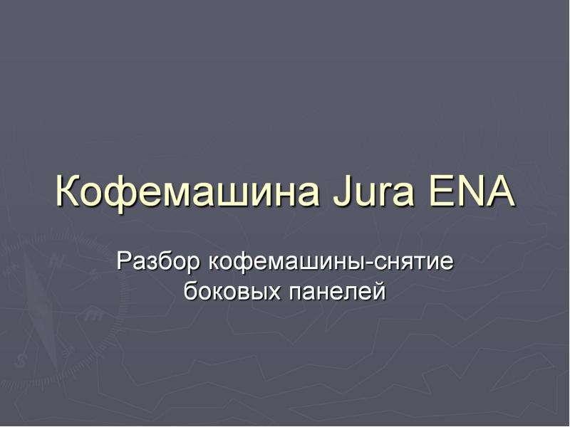 Кофемашина Jura ena