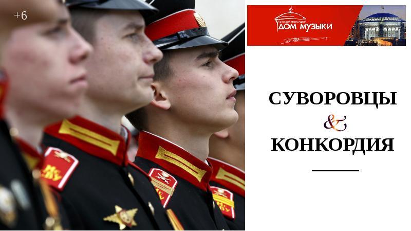Суворовцы & конкордия