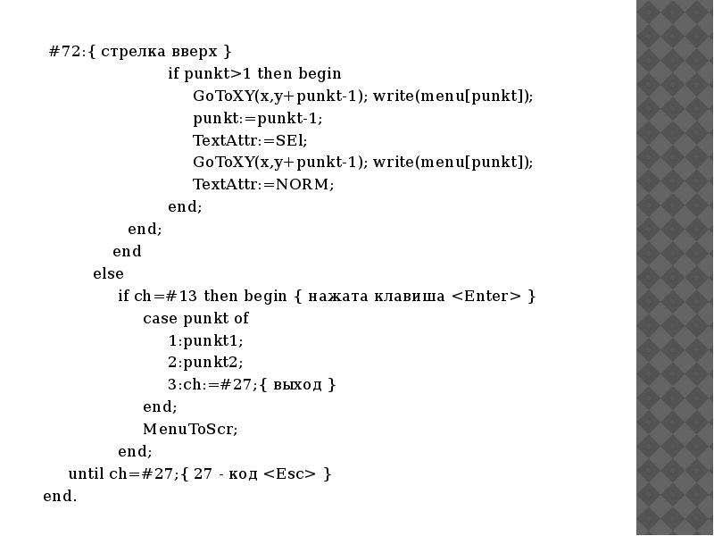 #72:{ стрелка вверх } #72:{ стрелка вверх } if punkt>1 then begin GoToXY(x,y+punkt-1); write(menu