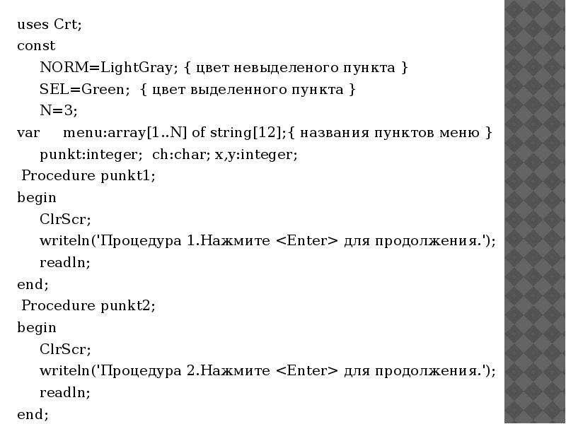 uses Crt; uses Crt; const NORM=LightGray; { цвет невыделеного пункта } SEL=Green; { цвет выделенного