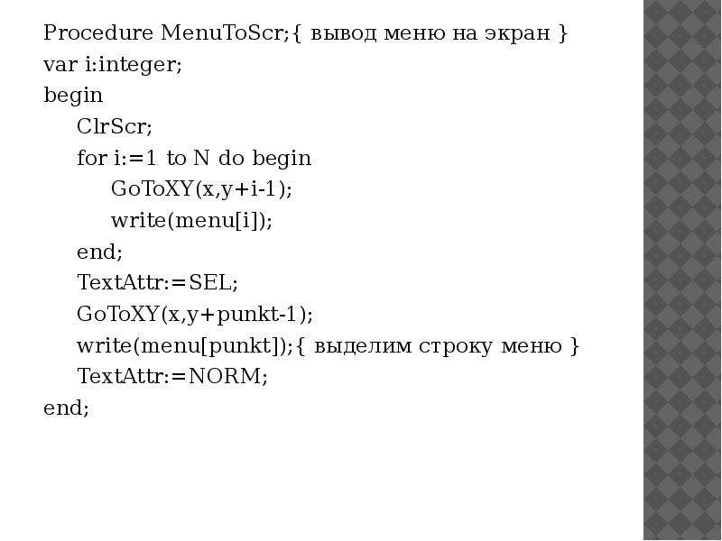 Procedure MenuToScr;{ вывод меню на экран } Procedure MenuToScr;{ вывод меню на экран } var i:intege