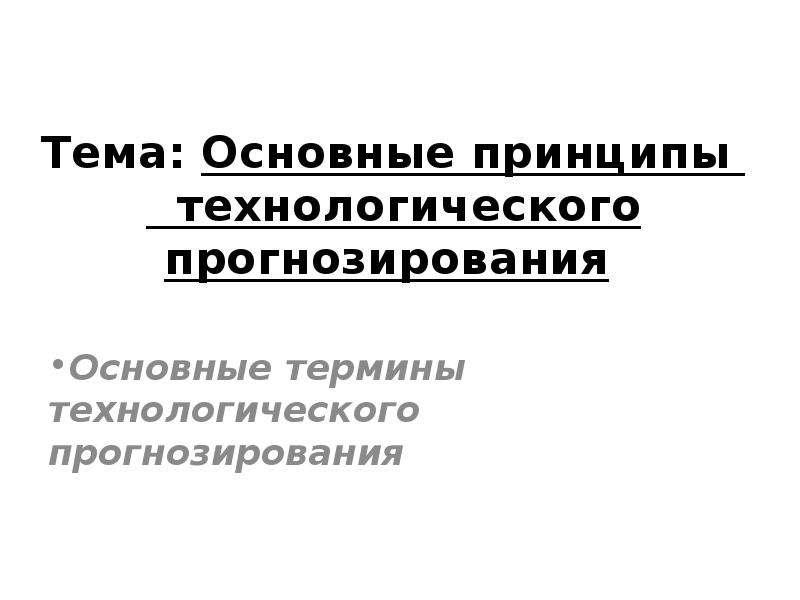 Презентация Термины технологического прогнозирования