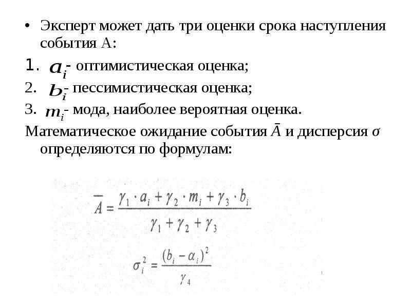Эксперт может дать три оценки срока наступления события А: Эксперт может дать три оценки срока насту