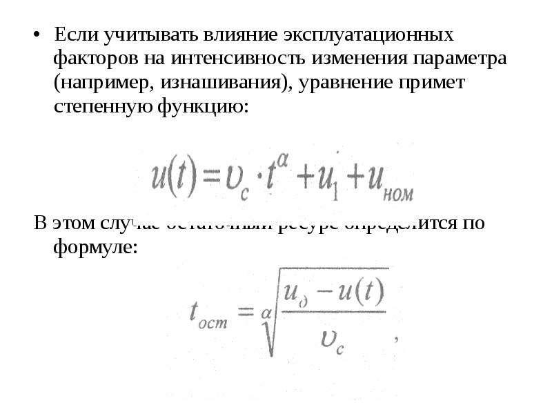 Если учитывать влияние эксплуатационных факторов на интенсивность изменения параметра (например, изн