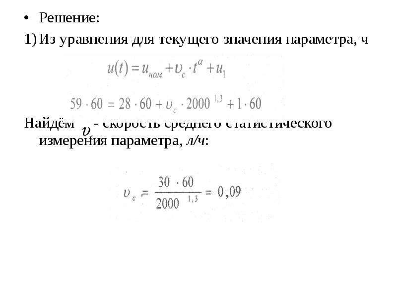 Решение: Решение: Из уравнения для текущего значения параметра, ч Найдём - скорость среднего статист