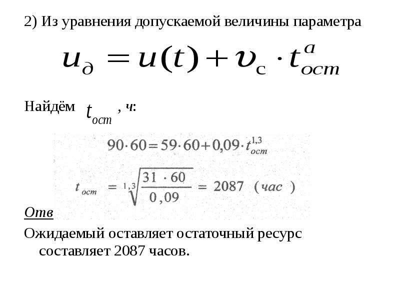 2) Из уравнения допускаемой величины параметра 2) Из уравнения допускаемой величины параметра Найдём
