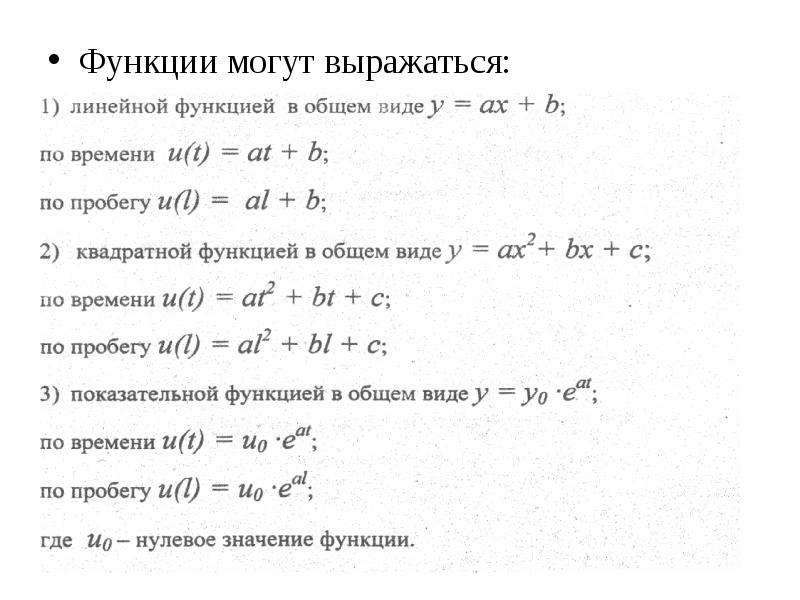 Функции могут выражаться: Функции могут выражаться: