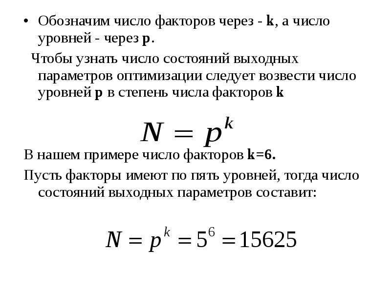 Обозначим число факторов через - k, а число уровней - через р. Обозначим число факторов через - k, а