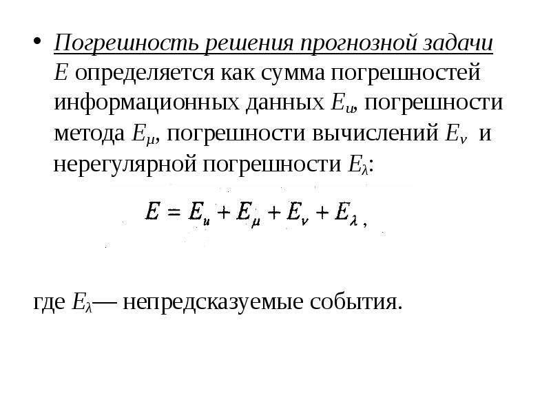 Погрешность решения прогнозной задачи Е определяется как сумма погрешностей информационных данных Еu