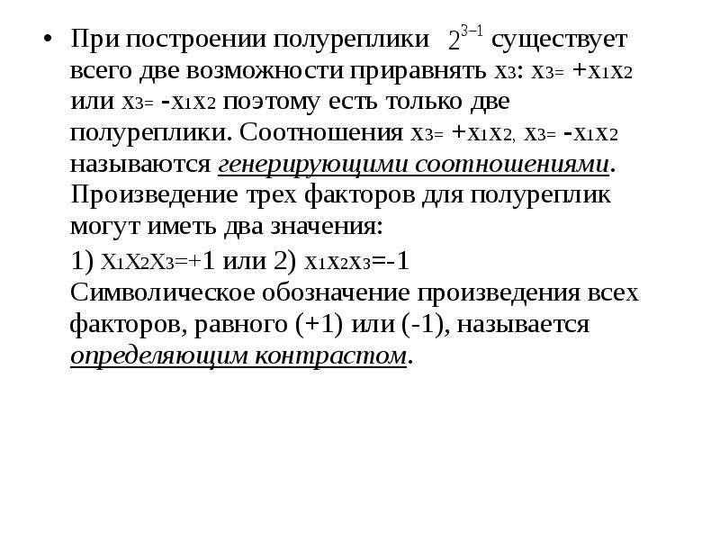При построении полуреплики существует всего две возможности приравнять х3: х3= +х1х2 или х3= -х1х2 п