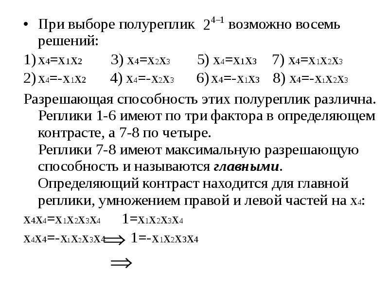При выборе полуреплик возможно восемь решений: При выборе полуреплик возможно восемь решений: x4=x1x