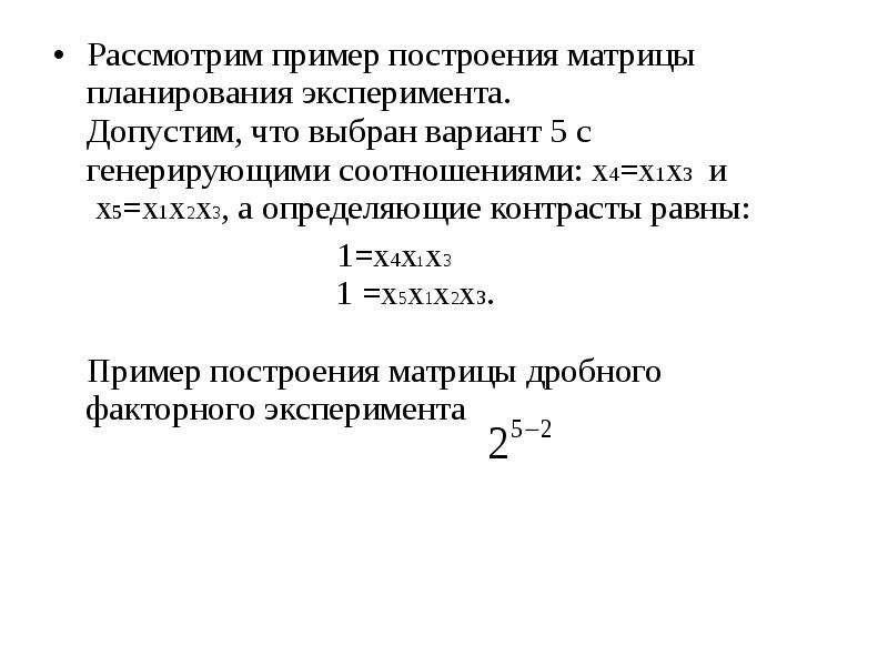 Рассмотрим пример построения матрицы планирования эксперимента. Допустим, что выбран вариант 5 с ген