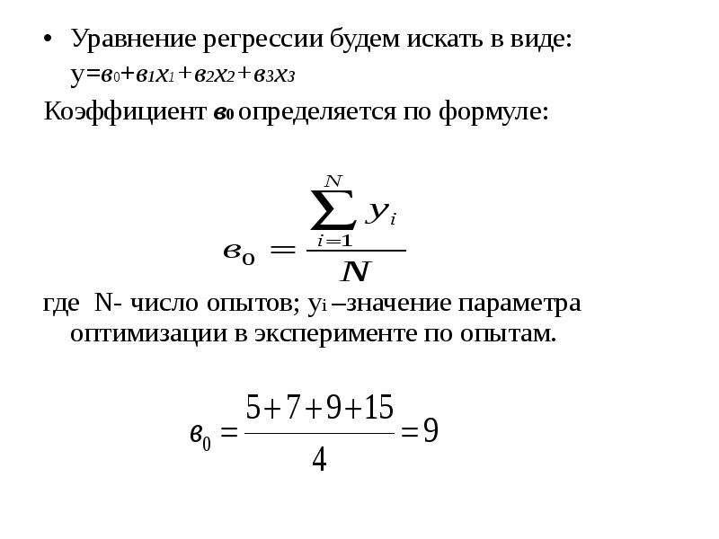 Уравнение регрессии будем искать в виде: Уравнение регрессии будем искать в виде: y=в0+в1x1+в2x2+в3x