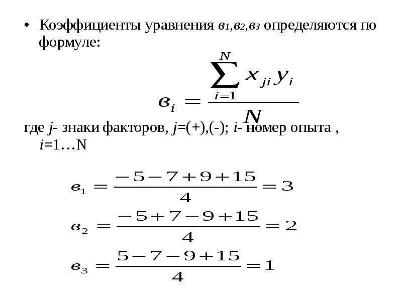 Коэффициенты уравнения в1,в2,в3 определяются по формуле: Коэффициенты уравнения в1,в2,в3 определяютс