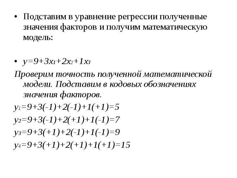 Подставим в уравнение регрессии полученные значения факторов и получим математическую модель: Подста