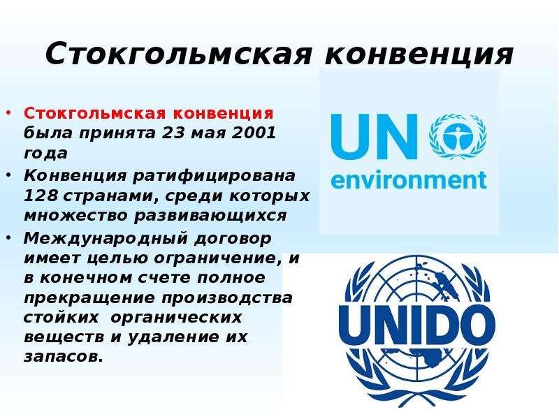 Стокгольмская конвенция Стокгольмская конвенция была принята 23 мая 2001 года Конвенция ратифицирова