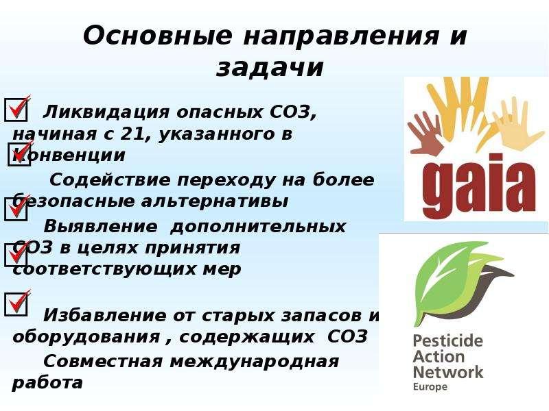 Основные направления и задачи Ликвидация опасных СОЗ, начиная с 21, указанного в Конвенции Содействи