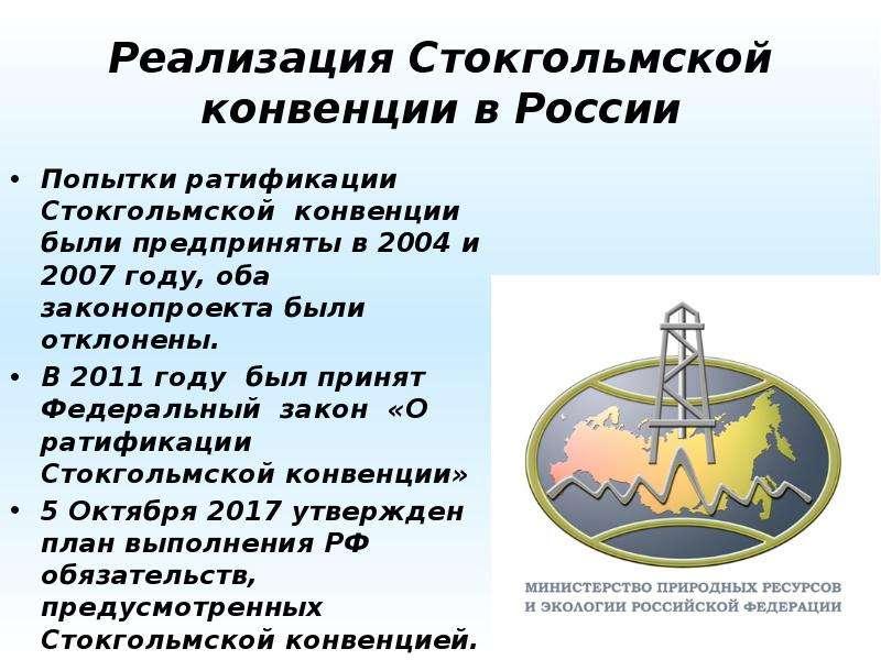 Реализация Стокгольмской конвенции в России Попытки ратификации Стокгольмской конвенции были предпри