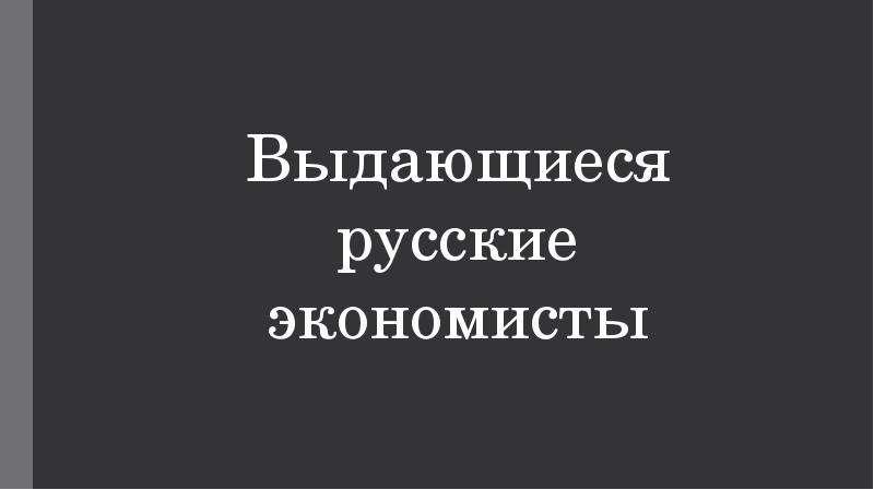 Выдающиеся экономисты России