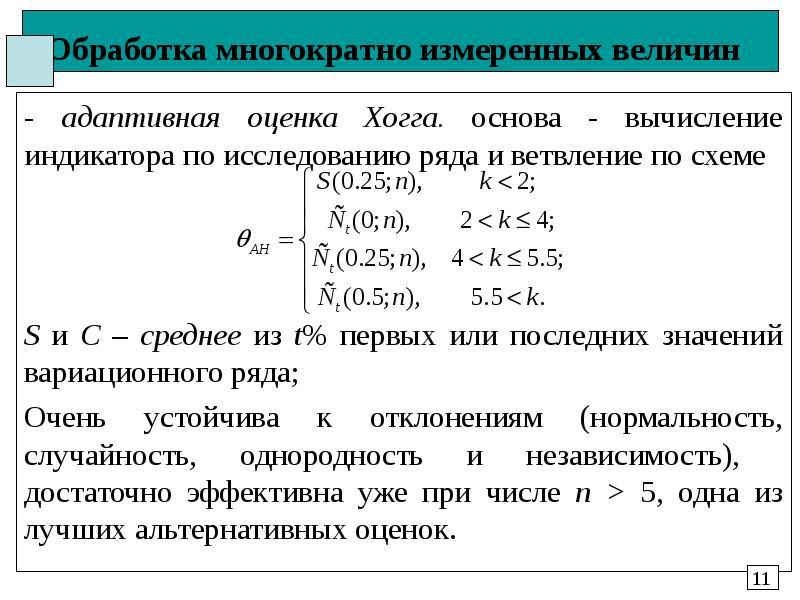 Обработка многократно измеренных величин - адаптивная оценка Хогга. основа - вычисление индикатора п