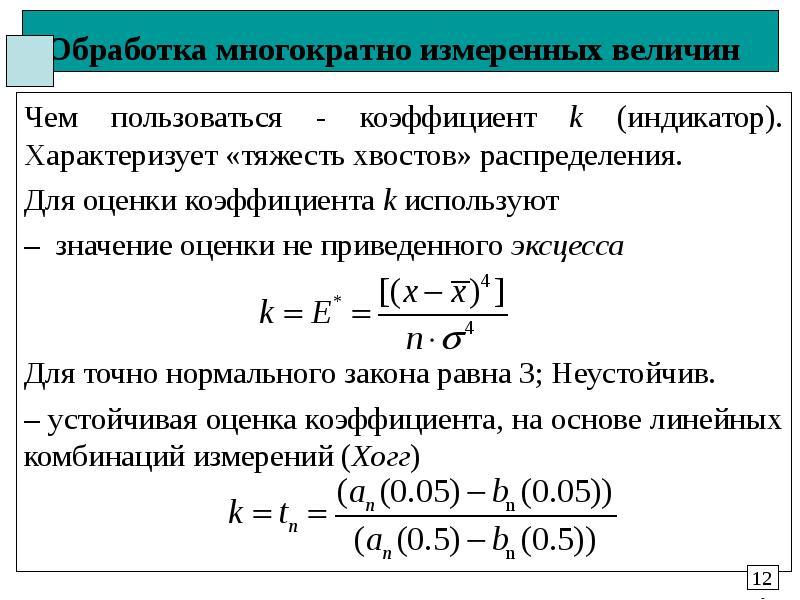 Обработка многократно измеренных величин Чем пользоваться - коэффициент k (индикатор). Характеризует