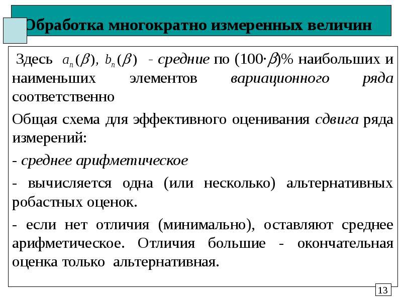 Обработка многократно измеренных величин Здесь - средние по (100∙)% наибольших и наименьших элемент