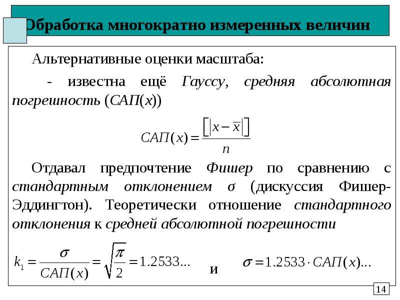 Обработка многократно измеренных величин Альтернативные оценки масштаба: - известна ещё Гауссу, сред