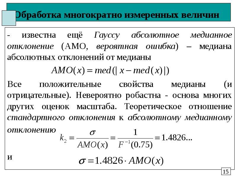 Обработка многократно измеренных величин - известна ещё Гауссу абсолютное медианное отклонение (АМО,