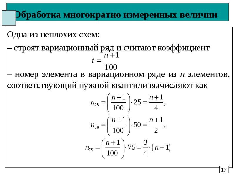 Обработка многократно измеренных величин Одна из неплохих схем: – строят вариационный ряд и считают