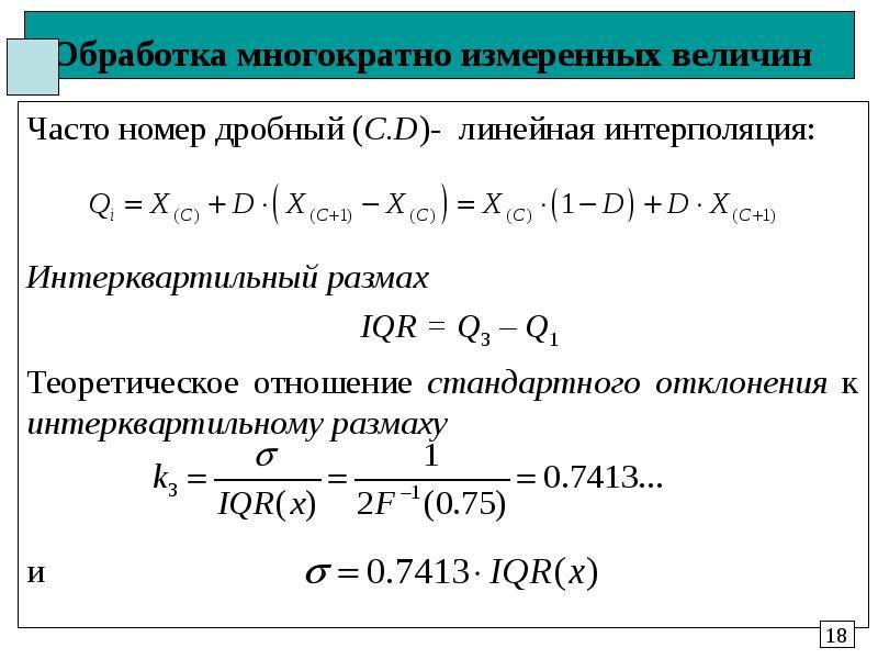 Обработка многократно измеренных величин Часто номер дробный (C. D)- линейная интерполяция: Интерква