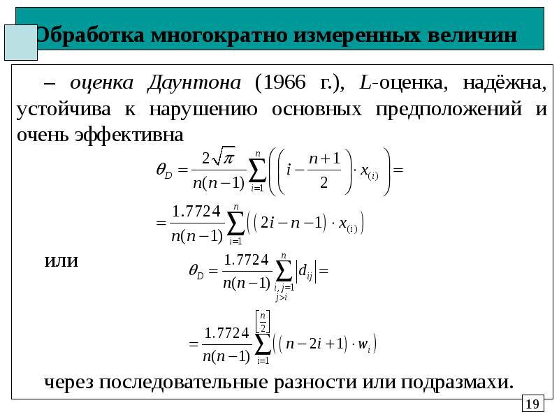 Обработка многократно измеренных величин – оценка Даунтона (1966 г. ), L-оценка, надёжна, устойчива