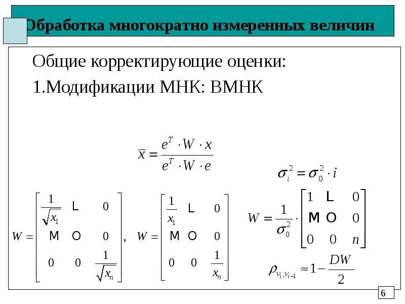 Обработка многократно измеренных величин Общие корректирующие оценки: Модификации МНК: ВМНК