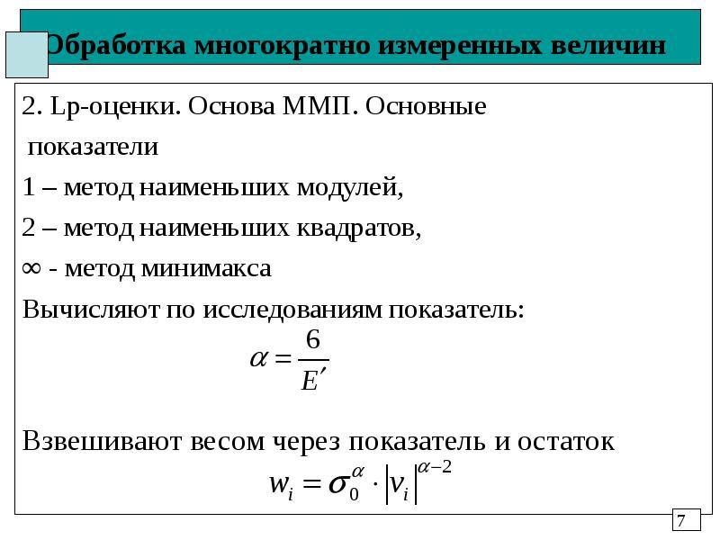 Обработка многократно измеренных величин 2. Lp-оценки. Основа ММП. Основные показатели 1 – метод наи