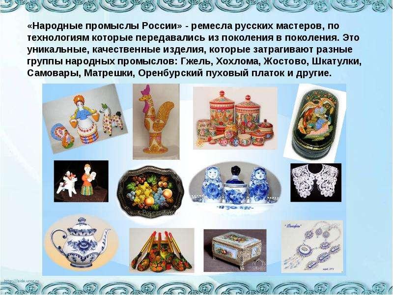 пирог народный художественный промысел россии список расположена зауралье