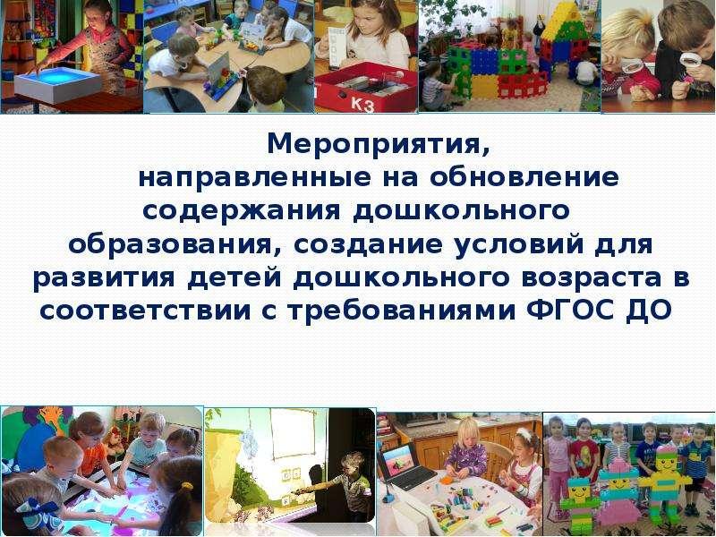 Проблемная группа «Взаимодействие с семьей», слайд 3