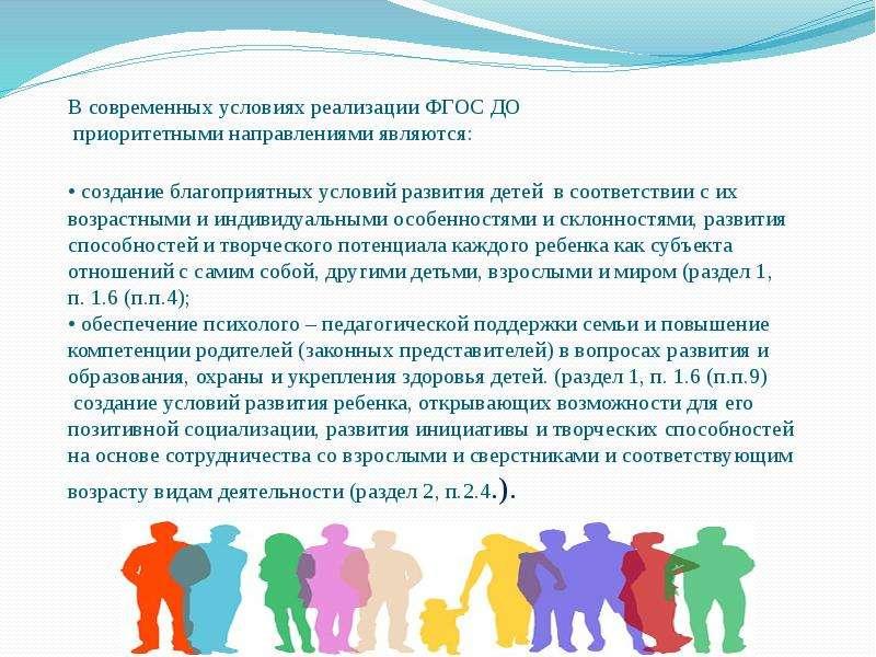 В современных условиях реализации ФГОС ДО приоритетными направлениями являются: • создание благоприя